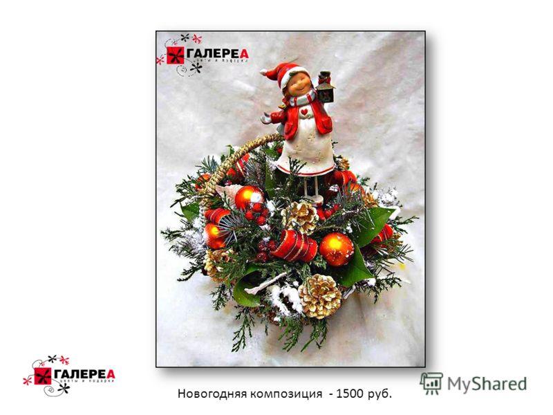 Новогодняя композиция - 1500 руб.