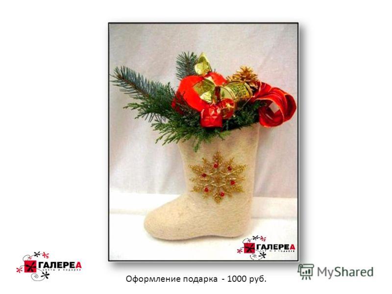 Оформление подарка - 1000 руб.