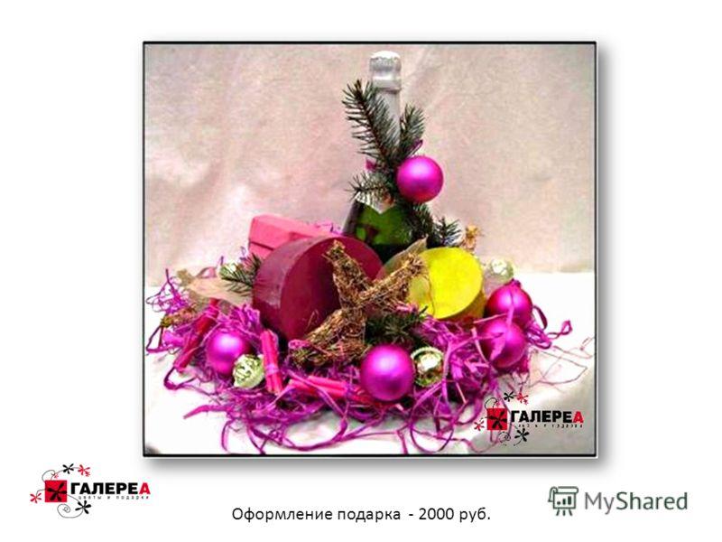 Оформление подарка - 2000 руб.