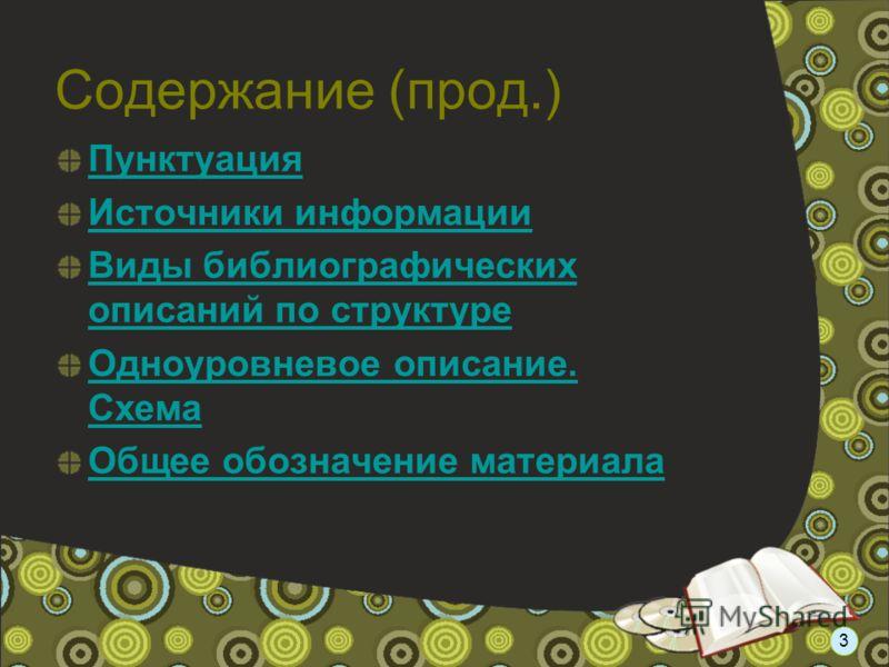 Содержание (прод.) Пунктуация Источники информации Виды библиографических описаний по структуре Одноуровневое описание. Схема Общее обозначение материала 3