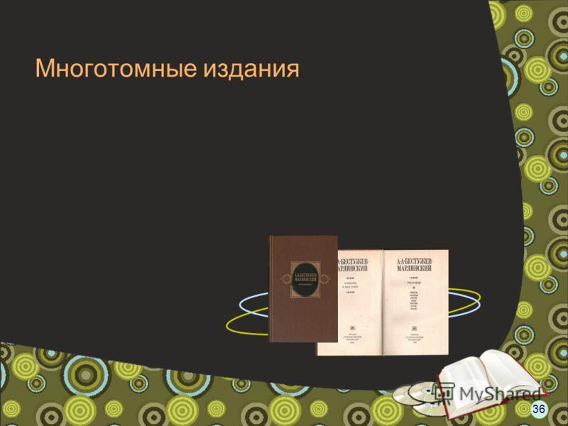 Многотомные издания 36