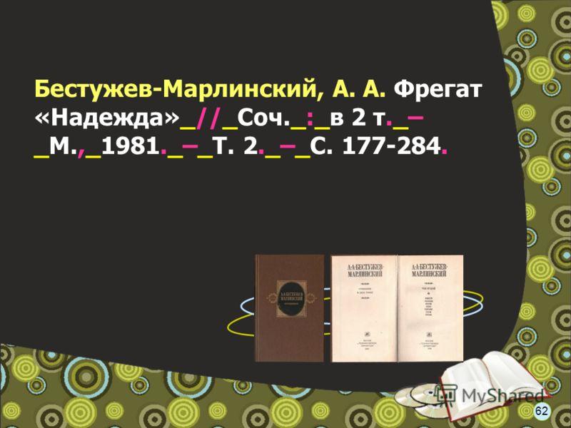Бестужев-Марлинский, А. А. Фрегат «Надежда»_//_Соч._:_в 2 т._– _М.,_1981._–_Т. 2._–_С. 177-284. 62