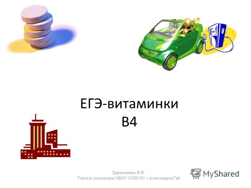 ЕГЭ-витаминки В4 Харитоненко Н.В. Учитель математики МБОУ СОШ 3 с.Александров Гай
