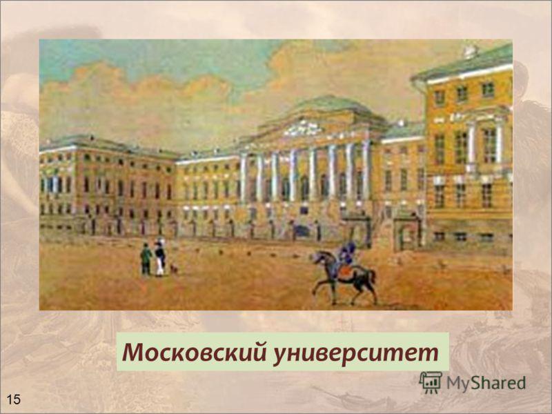 Московский университет 15