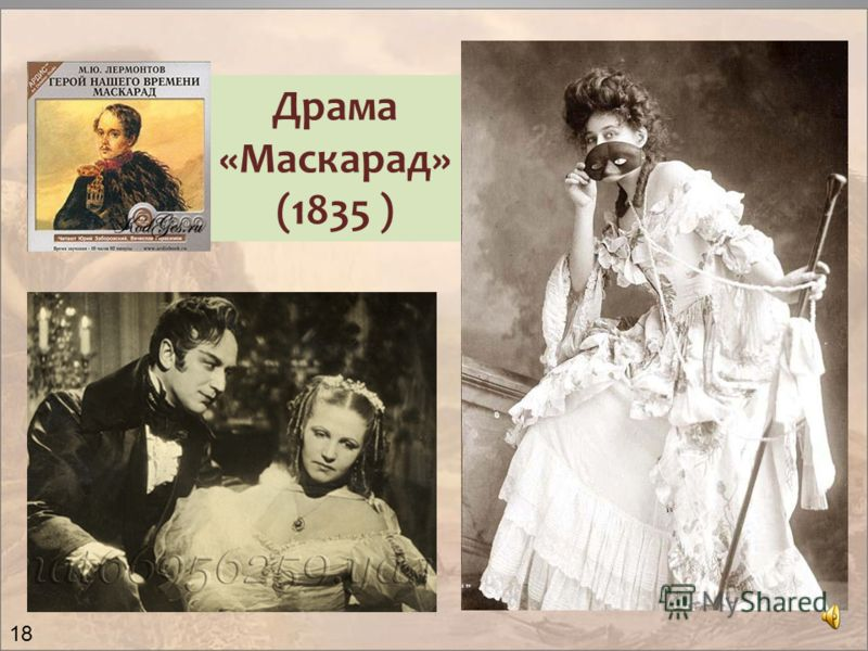 маскарад Драма «Маскарад» (1835 ) 18
