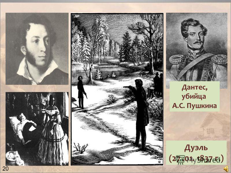 Дантес, убийца А.С. Пушкина Дуэль (27.01. 1837 г.) 20