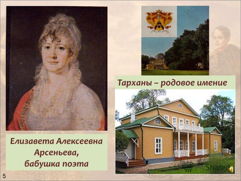Елизавета Алексеевна Арсеньева, бабушка поэта Тарханы – родовое имение 5