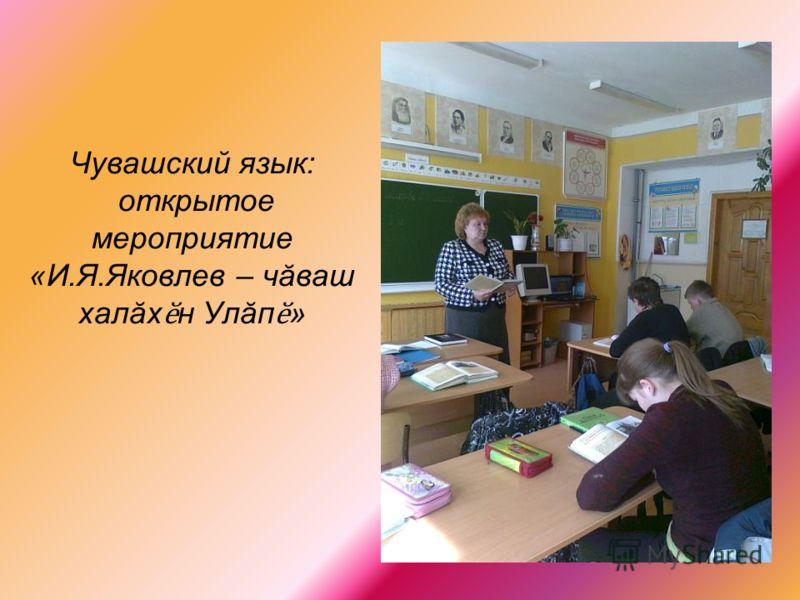 Чувашский язык: открытое мероприятие «И.Я.Яковлев – чăваш халăх ӗ н Улăп ӗ »