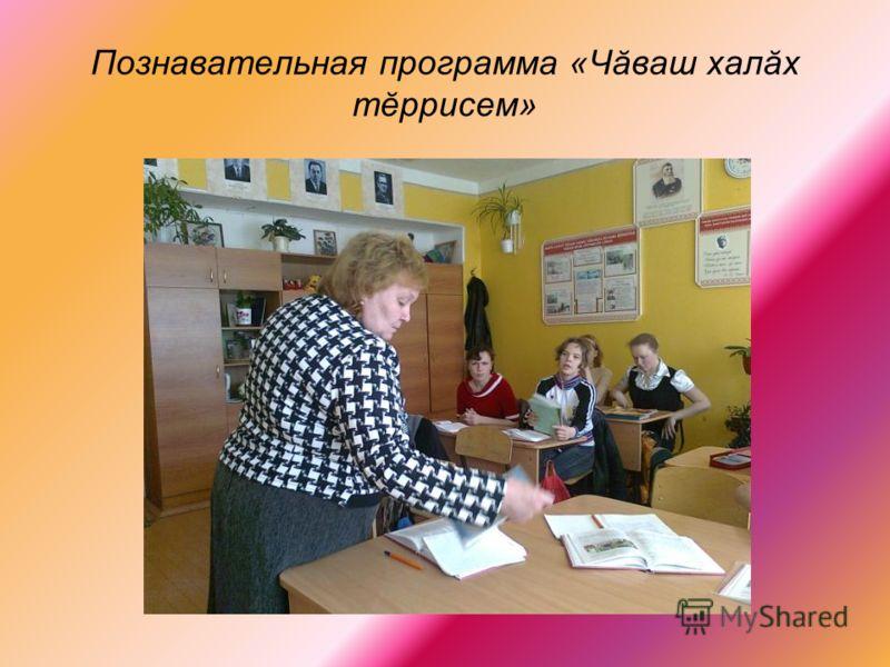 Познавательная программа «Чăваш халăх тĕррисем»