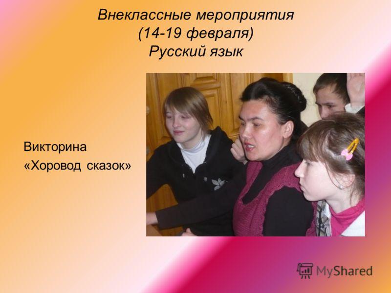 Внеклассные мероприятия (14-19 февраля) Русский язык Викторина «Хоровод сказок»