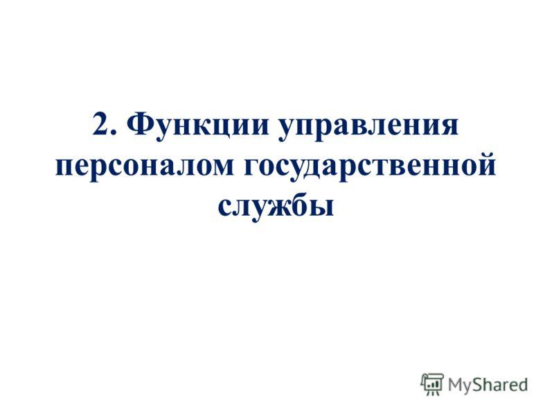 2. Функции управления персоналом государственной службы