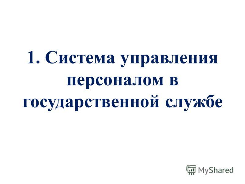 1. Система управления персоналом в государственной службе