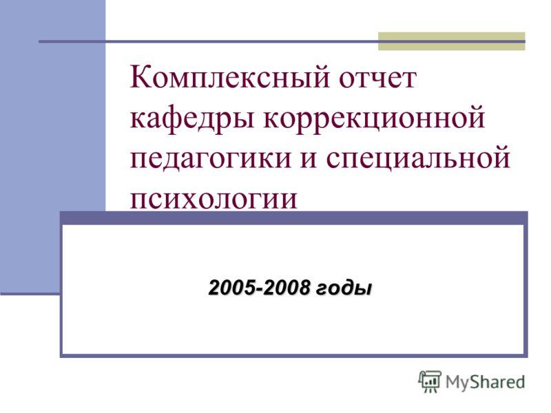 Комплексный отчет кафедры коррекционной педагогики и специальной психологии 2005-2008 годы