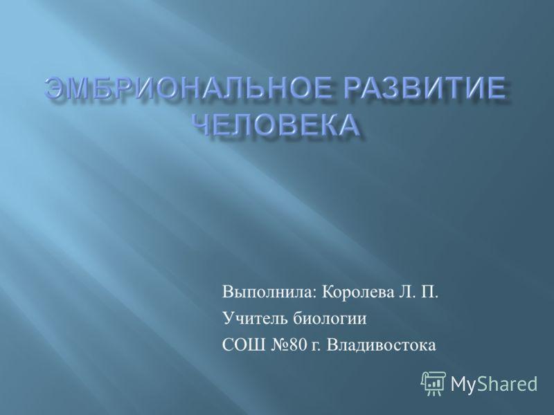 Выполнила : Королева Л. П. Учитель биологии СОШ 80 г. Владивостока
