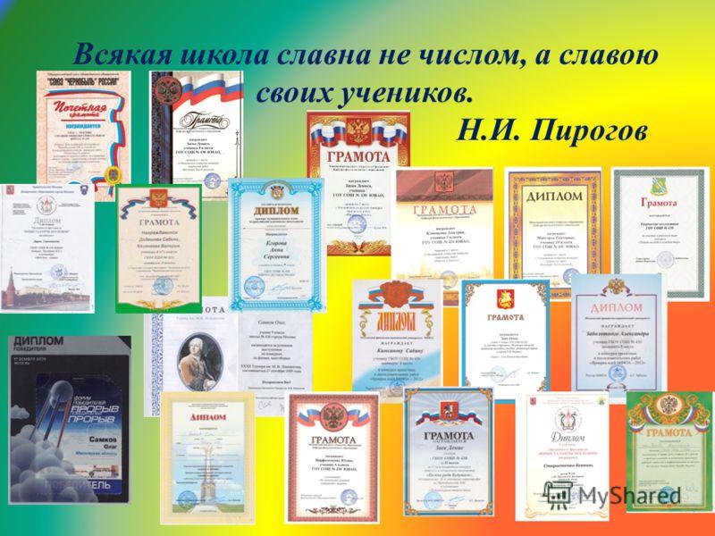 Всякая школа славна не числом, а славою своих учеников. Н.И. Пирогов