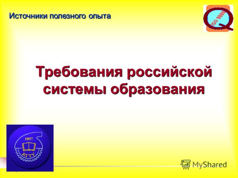 Требования российской системы образования Источники полезного опыта