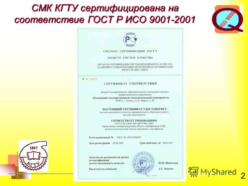 2 СМК КГТУ сертифицирована на соответствие ГОСТ Р ИСО 9001-2001