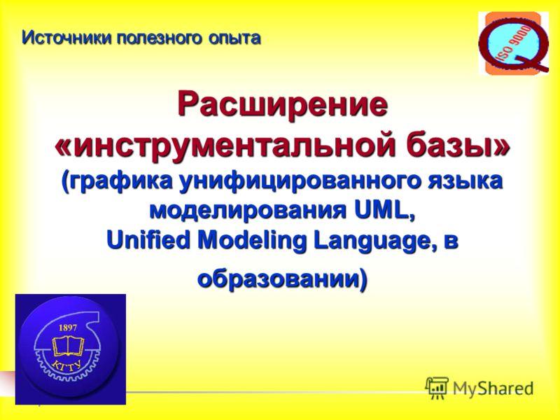 Расширение «инструментальной базы» (графика унифицированного языка моделирования UML, Unified Modeling Language,в образовании) Расширение «инструментальной базы» (графика унифицированного языка моделирования UML, Unified Modeling Language, в образова
