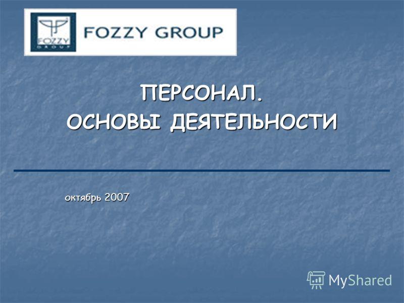 ПЕРСОНАЛ. ОСНОВЫ ДЕЯТЕЛЬНОСТИ октябрь 2007