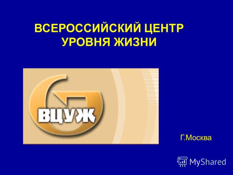 Г.Москва ВСЕРОССИЙСКИЙ ЦЕНТР УРОВНЯ ЖИЗНИ