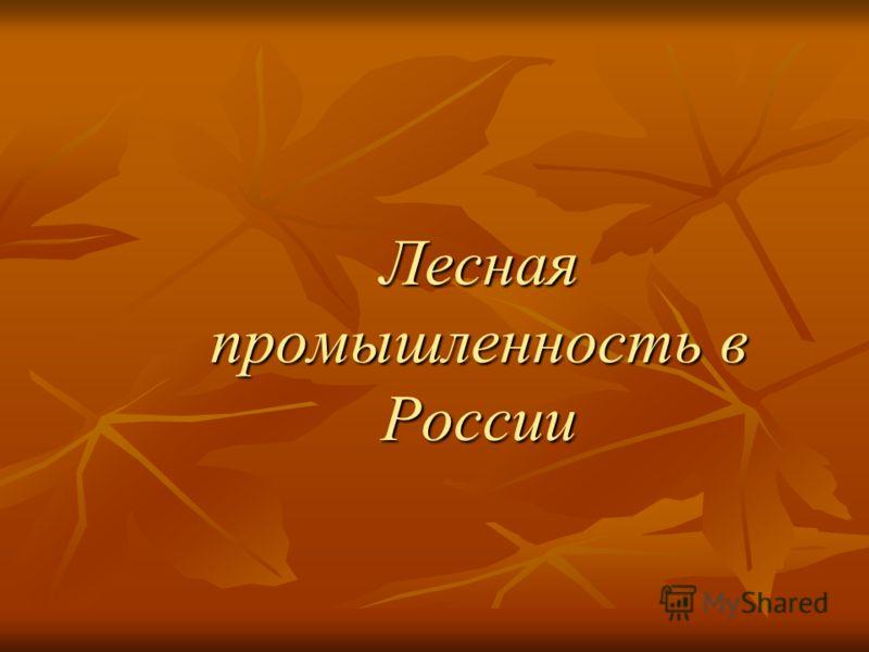 Лесная промышленность в России