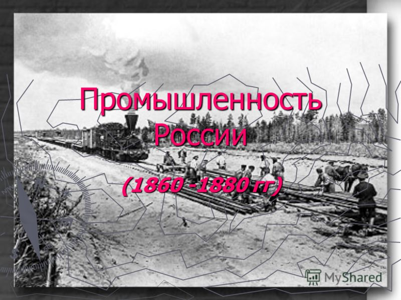 Промышленность России (1860 -1880 гг)
