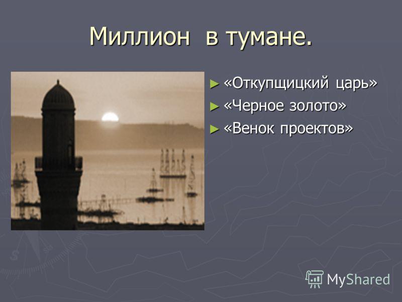 Миллион в тумане. «Откупщицкий царь» «Черное золото» «Венок проектов»