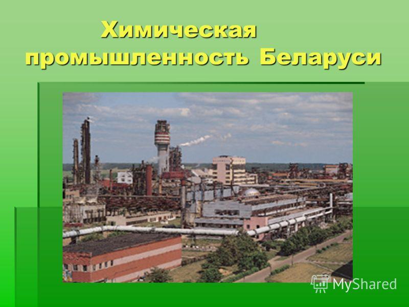 Химическая промышленность Беларуси Химическая промышленность Беларуси