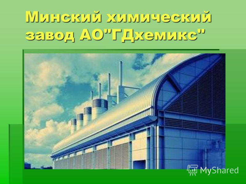 Минский химический завод АОГДхемикс Минский химический завод АОГДхемикс