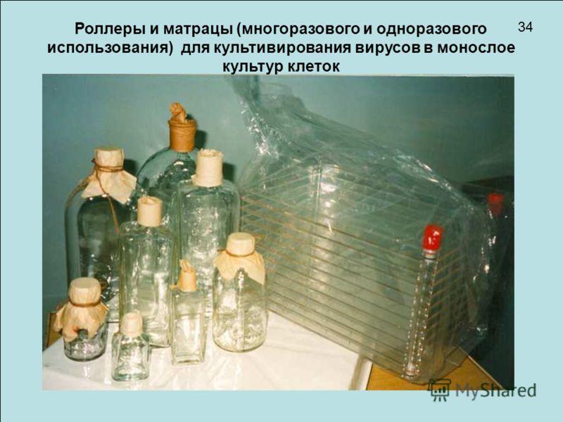 Роллеры и матрацы (многоразового и одноразового использования) для культивирования вирусов в монослое культур клеток 34