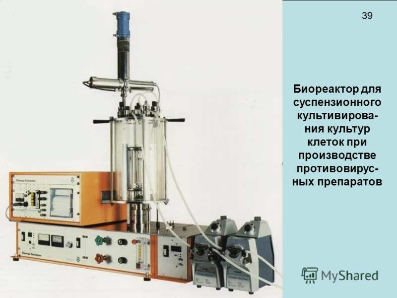 Биореактор для суспензионного культивирова- ния культур клеток при производстве противовирус- ных препаратов 39