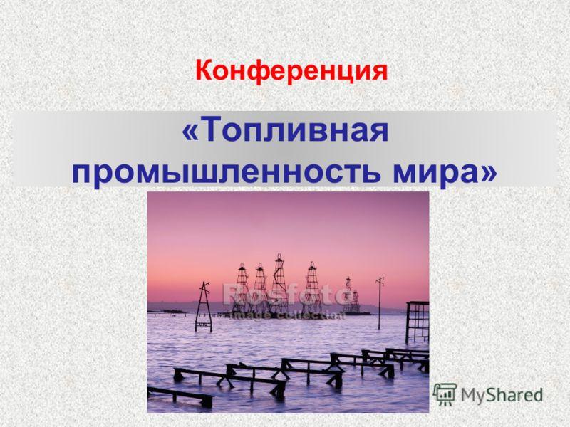 «Топливная промышленность мира» Конференция