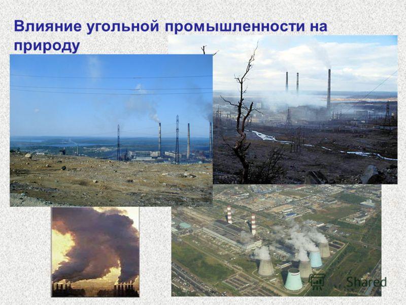 Влияние угольной промышленности на природу
