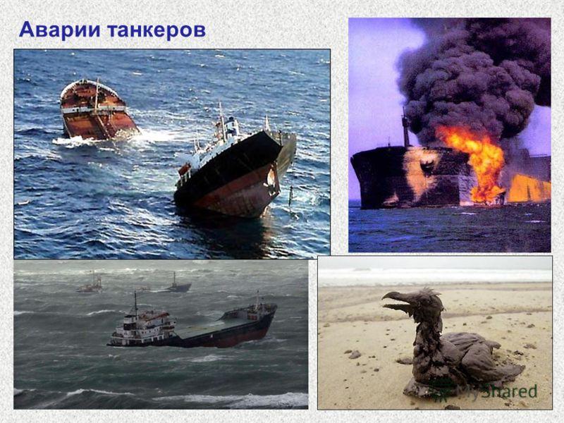 Аварии танкеров