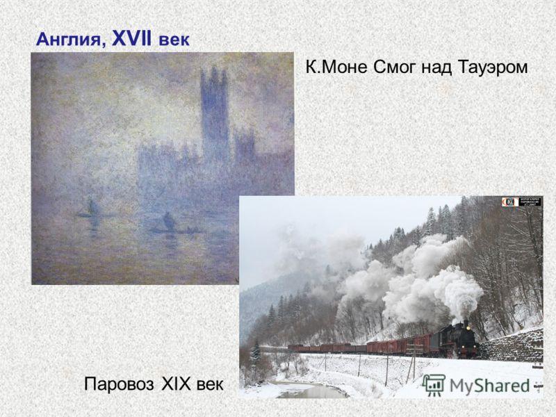 Англия, XVII век К.Моне Смог над Тауэром Паровоз XIX век