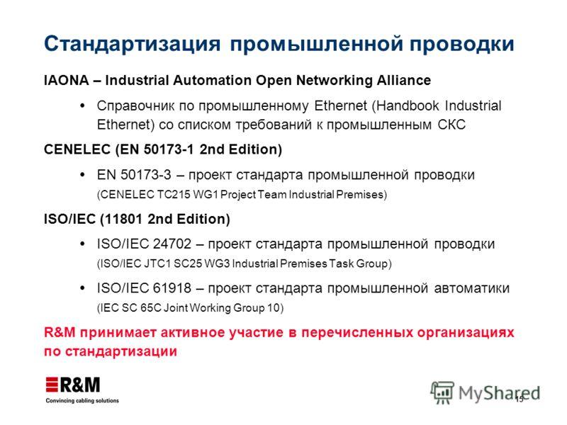 15 Стандартизация промышленной проводки IAONA – Industrial Automation Open Networking Alliance Справочник по промышленному Ethernet (Handbook Industrial Ethernet) со списком требований к промышленным СКС CENELEC (EN 50173-1 2nd Edition) EN 50173-3 –
