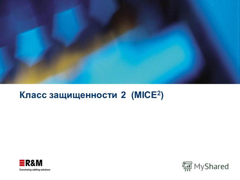 Класс защищенности 2 (MICE 2 )