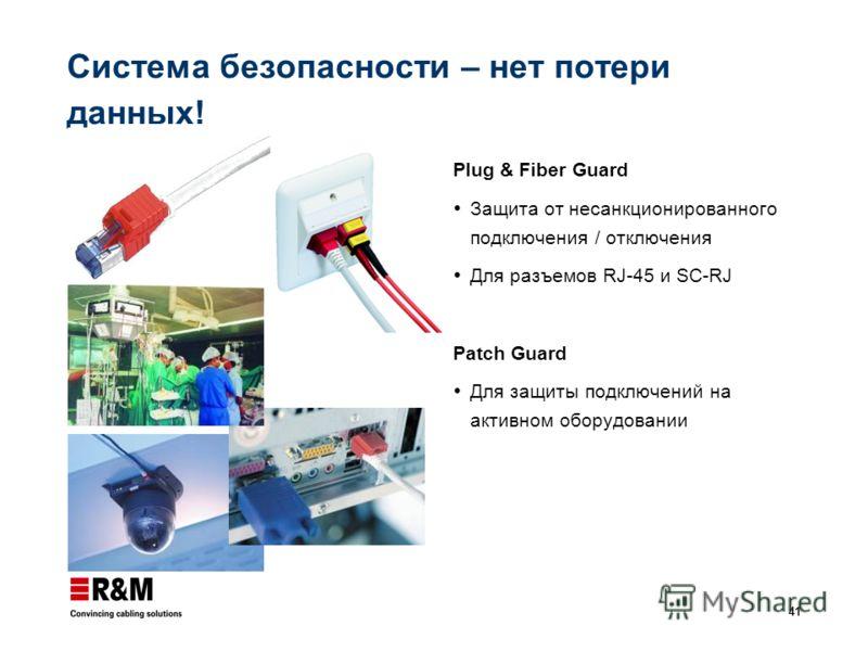 41 Система безопасности – нет потери данных! Plug & Fiber Guard Защита от несанкционированного подключения / отключения Для разъемов RJ-45 и SC-RJ Patch Guard Для защиты подключений на активном оборудовании