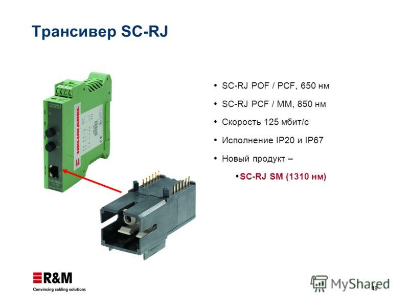 49 Трансивер SC-RJ SC-RJ POF / PCF, 650 нм SC-RJ PCF / MM, 850 нм Скорость 125 мбит/с Исполнение IP20 и IP67 Новый продукт – SC-RJ SM (1310 нм)