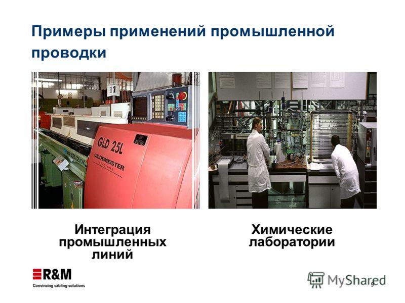 9 Примеры применений промышленной проводки Интеграция промышленных линий Химические лаборатории