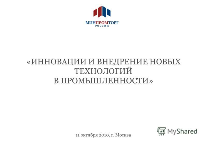 11 октября 2010, г. Москва «ИННОВАЦИИ И ВНЕДРЕНИЕ НОВЫХ ТЕХНОЛОГИЙ В ПРОМЫШЛЕННОСТИ»