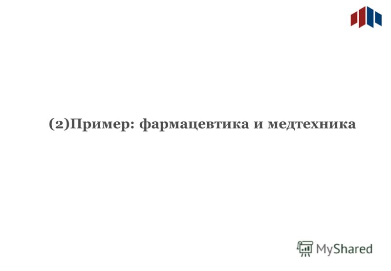 (2)Пример: фармацевтика и медтехника