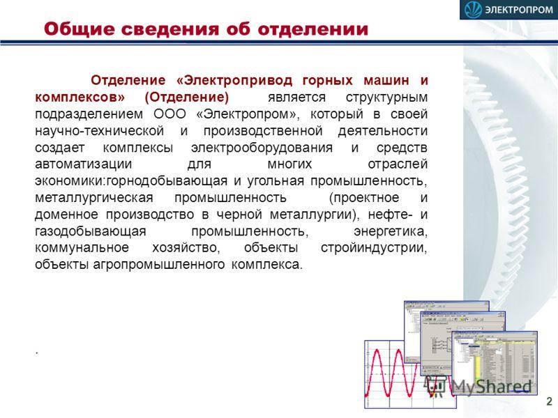 Общие сведения об отделении 2 Отделение «Электропривод горных машин и комплексов» (Отделение) является структурным подразделением ООО «Электропром», который в своей научно-технической и производственной деятельности создает комплексы электрооборудова