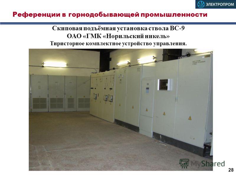 Референции в горнодобывающей промышленности 28 Скиповая подъёмная установка ствола ВС-9 ОАО «ГМК «Норильский никель» Тиристорное комплектное устройство управления.