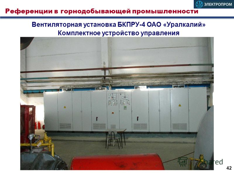 Референции в горнодобывающей промышленности 42 Вентиляторная установка БКПРУ-4 ОАО «Уралкалий» Комплектное устройство управления