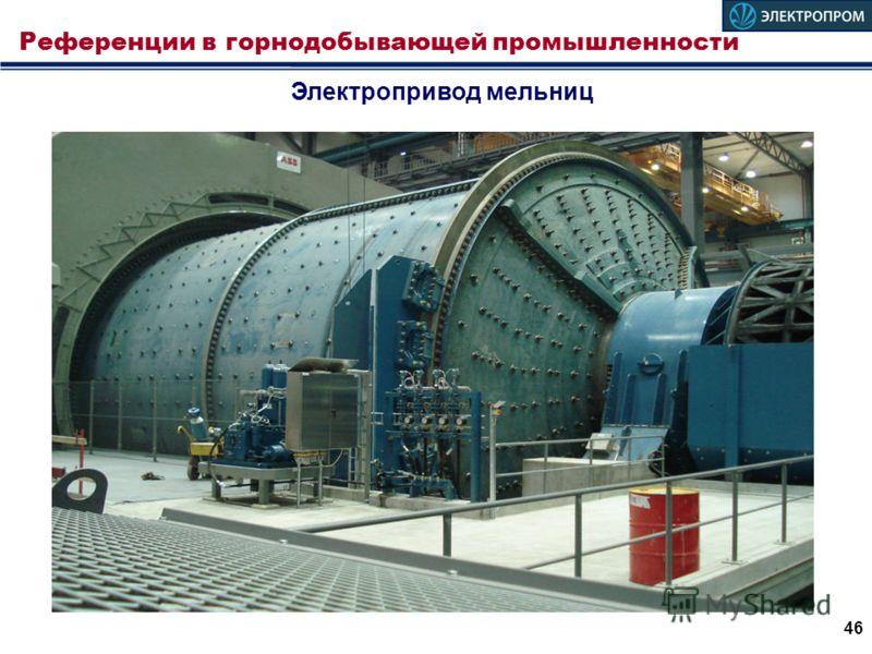 Референции в горнодобывающей промышленности 46 Электропривод мельниц
