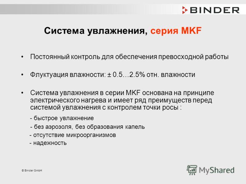 © Binder GmbH Система увлажнения, серия MKF Постоянный контроль для обеспечения превосходной работы Флуктуация влажности: ± 0.5…2.5% отн. влажности Система увлажнения в серии MKF основана на принципе электрического нагрева и имеет ряд преимуществ пер