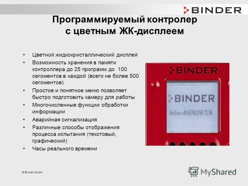© Binder GmbH Программируемый контролер с цветным ЖК-дисплеем Цветной жидкокристаллический дисплей Возможность хранения в памяти контроллера до 25 программ до 100 сегоментов в каждой (всего не более 500 сегоментов) Простое и понятное меню позволяет б