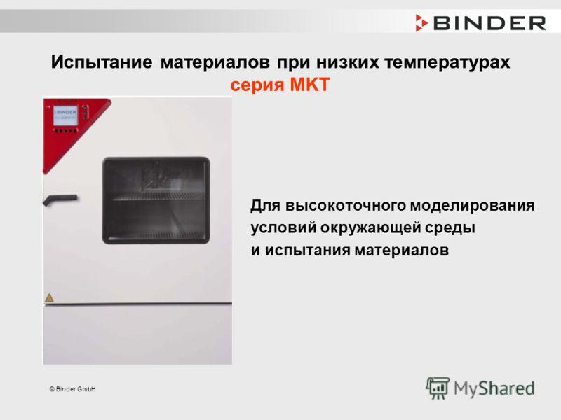 © Binder GmbH Испытание материалов при низких температурах серия MKT Для высокоточного моделирования условий окружающей среды и испытания материалов