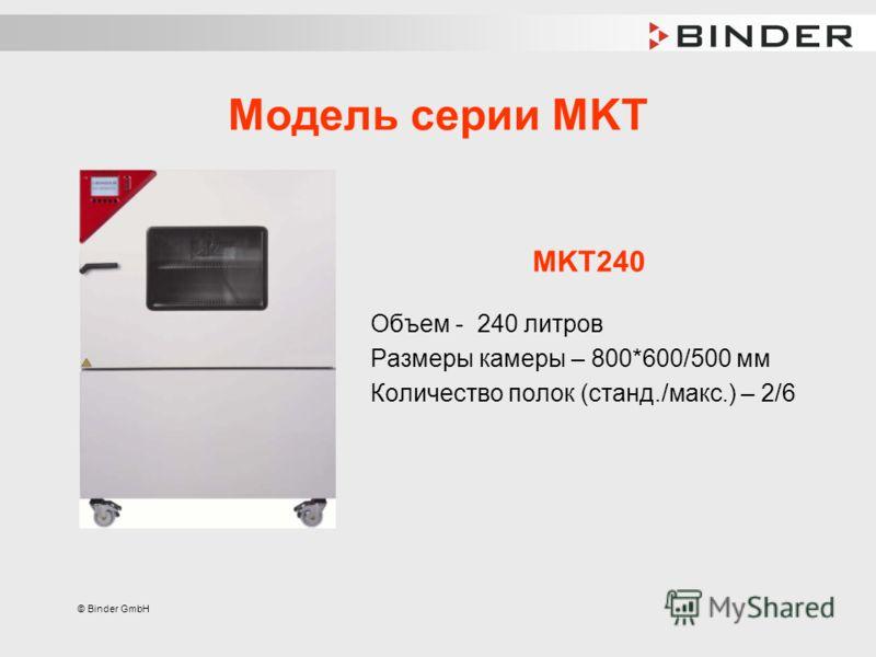 © Binder GmbH Модель серии MKT MKT240 Объем - 240 литров Размеры камеры – 800*600/500 мм Количество полок (станд./макс.) – 2/6